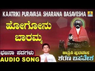 ಹೋಗೋನು ಬಾರಮ್ಮ | ಕಾರ್ತಿಕಿ ಪುರವಾಸ ಶರಣ ಬಸವೇಶ  | North Karnataka Bhajana Padagalu | Jhankar Music