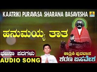 ಹನುಮಯ್ಯ  ತಾತ | ಕಾರ್ತಿಕಿ ಪುರವಾಸ ಶರಣ ಬಸವೇಶ | North Karnataka Bhajana Padagalu | Jhankar Music