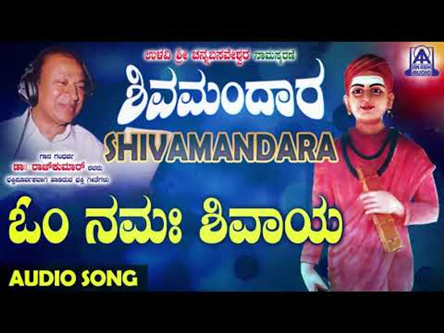 ಈಶ್ವರಭಕ್ತಿಗೀತೆಗಳು - Om Namah Shivaya | Shivamandara | Kannada Devotional Songs | Akash Audio