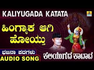 ಹಿಂಗ್ಯಾಕ ಆಗಿ ಹೊಯ್ತು | ಕಲಿಯುಗದ ಕಟಾಟ-Kaliyugada Katata | Kannada Bhajana Padagalu | Jhankar Music