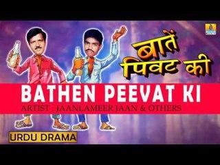 Urdu Drama I Bathen Peevat Ki I Jani, Amir Jan I Audio