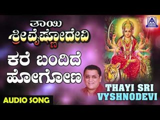 Kare Bandide | Thayi Sri Vyshnodevi | Kannada Devotional Songs | Akash Audio