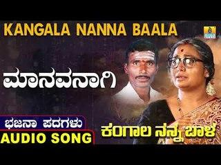 ಮಾನವನಾಗಿ | ಕಂಗಾಲ ನನ್ನ ಬಾಳ-Kangala Nanna Baala | North Karnataka Bhajana Padagalu | Jhankar Music
