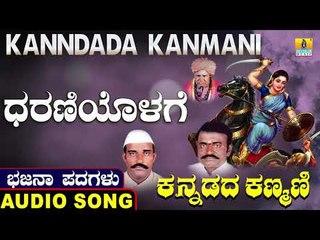 ಧರಣಿಯೊಳಗೆ | ಕನ್ನಡದ ಕಣ್ಮಣಿ-Kannadada Kanmani | North Karnataka Bhajana Padagalu | Jhankar Music