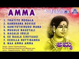 Amma | Mother Sentimental Songs Jukebox | Vijayanarasimha | G. V. Atri