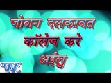 "जोबन दलकावत - Joban Dalkawat Collage Kare Ailu | Ratnesh Singh ""Rudra"" 