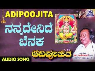 Nannadenide Benaka | Aadipoojitha | Kannada Devotional Songs | ಶ್ರೀ ಗಣೇಶ | Akash Audio