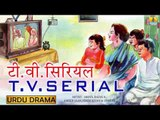 Urdu Drama I TV Serial I Abdul Razack I Ameer Jaan I Feroz Khan