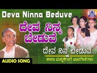 ಜನಪದ ಗೀತೆಗಳು - Deva Ninna Beduve | Deva Ninna Beduve | Kannada Folk Songs | Akash Audio