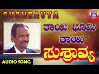 ಜನಪದ ಗೀತೆಗಳು - Thayi Bhoomi Thayi | Sushravya | Kannada Folk Songs | Akash Audio