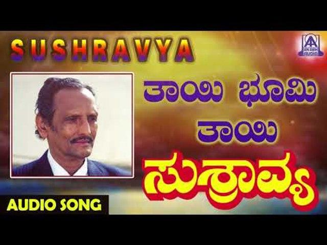 ಜನಪದ ಗೀತೆಗಳು - Thayi Bhoomi Thayi   Sushravya   Kannada Folk Songs   Akash Audio