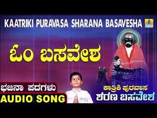 ಓಂ ಬಸವೇಶ | ಕಾರ್ತಿಕಿ ಪುರವಾಸ ಶರಣ ಬಸವೇಶ | North Karnataka Bhajana Padagalu | Jhankar Music