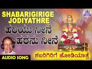 Hariyu Neene Haranu Neene | Shabarigirige Jodiyathre | Kannada Devotional Songs | Akash Audio