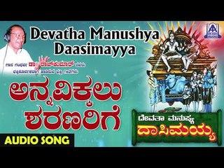 Annavikkalu Sharanarige | Devatha Manushya Dasimayya | Kannada Devotional Songs | Akash Audio