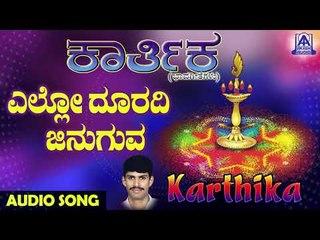 ಜನಪದ ಗೀತೆಗಳು - Ello Dooradi | Karthika | Kannada Folk Songs | Akash Audio