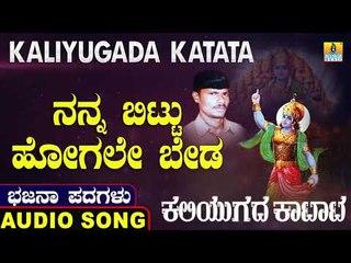 ನನ್ನ ಬಿಟ್ಟು ಹೋಗಲೇ ಬೇಡ | ಕಲಿಯುಗದ ಕಟಾಟ-Kaliyugada Katata | Kannada Bhajana Padagalu | Jhankar Music