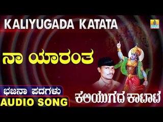 ನಾ ಯಾರಂತ | ಕಲಿಯುಗದ ಕಟಾಟ-Kaliyugada Katata | North Karnataka Bhajana Padagalu | Jhankar Music