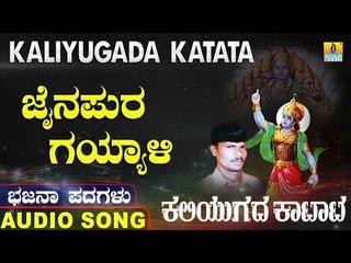 ಜೈನಪುರ ಗಯ್ಯಾಳಿ | ಕಲಿಯುಗದ ಕಟಾಟ-Kaliyugada Katata | North Karnataka Bhajana Padagalu | Jhankar Music
