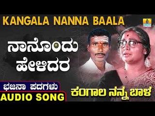 ನಾನೊಂದು ಹೇಳಿದರ |ಕಂಗಾಲ ನನ್ನ ಬಾಳ-Kangala Nanna Baala | North Karnataka Bhajana Padagalu |Jhankar Music