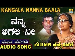 ನನ್ನ ಅಗಲಿ ನೀ | ಕಂಗಾಲ ನನ್ನ ಬಾಳ-Kangala Nanna Baala | North Karnataka Bhajana Padagalu | Jhankar Music