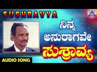 ಜನಪದ ಗೀತೆಗಳು - Ninna Anuraghave | Sushravya | Kannada Folk Songs | Akash Audio