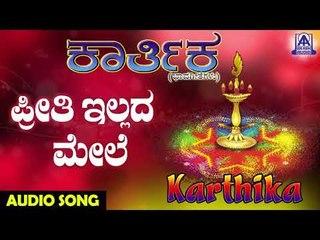 ಜನಪದ ಗೀತೆಗಳು - Preethi Illadamele | Karthika | Kannada Folk Songs | Akash Audio