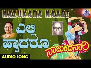 Elli Hodaru | Nazukada Naari | Kannada Folk Songs | Akash Audio