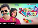 सईया सर्दी धs ली हमरा चीज़ के    Satrangi Colour    Pawan Singh    Bhojpuri Hit Holi Songs 2016 new