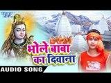 Bhole Baba Ka Deewana -  भोले बाबा का दीवाना - Kumar Nikhil - Bhojpuri Kawar Bhajan