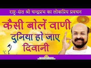 कैसे बोले वाणी दुनिया हो जाये दीवानी I Mumbai Chaturmas 2018 Pravachan I Shri Chandraprabh