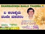 ಏ ಕಲಾಕೈದು ವಂದೇ ಮಾತರಂ | Dharmadinda Baalo Thamma | North Karnataka Bhajana Padagalu | Jhankar Music