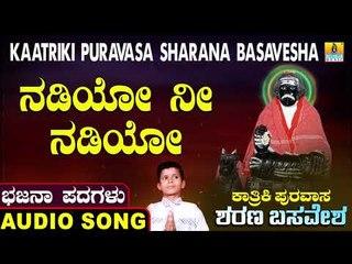 ನಡಿಯೋ ನೀ ನಡಿಯೋ | ಕಾರ್ತಿಕಿ ಪುರವಾಸ ಶರಣ ಬಸವೇಶ | North Karnataka Bhajana Padagalu | Jhankar Music