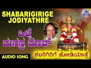 Olle Manushyara Maatha | Shabarigirige Jodiyathre | Kannada Devotional Songs | Akash Audio