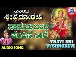 Nanuttu Bande | Thayi Sri Vyshnodevi | Kannada Devotional Songs | Akash Audio