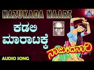 Kadali Maaratakke | Nazukada Naari | Kannada Folk Songs | Akash Audio