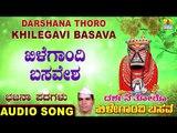 ಖಿಳೆಗಾಂದಿ ಬಸವೇಶ | Darshana Thoro Khilegavi Basava | North Karnataka Bhajana Padagalu | Jhankar Music