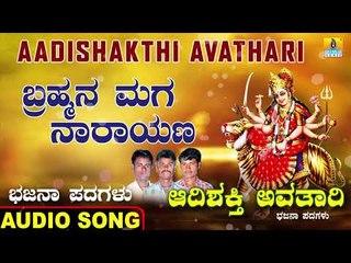 ಬ್ರಹ್ಮನ ಮಗ ನಾರಾಯಣ-Aadishakthi Avathari | Ramesha Mahadika | Kannada Bajana Padagalu | Jhankar Music