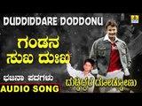 ಗಂಡನ ಸುಖ ದುಃಖ | Duddiddare Doddonu | Nagesh Kumar | North Karnataka Bhajana Padagalu | Jhankar Music