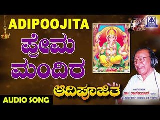 Prema Mandira | Aadipoojitha | Kannada Devotional Songs | ಶ್ರೀ ಗಣೇಶ | Akash Audio