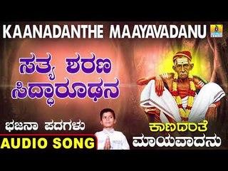 ಸತ್ಯ ಶರಣ ಸಿದ್ಧಾರೂಢನ | Kaanadanthe Maayavadanu | North Karnataka Bhajana Padagalu | Jhankar Music