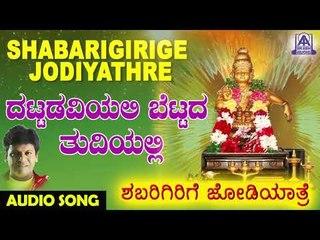 Dattadaviyali Bettada Thudiyali | Shabarigirige Jodiyathre | Kannada Devotional Songs | Akash Audio