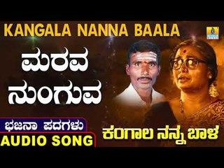 ಮರವ ನುಂಗುವ | ಕಂಗಾಲ ನನ್ನ ಬಾಳ-Kangala Nanna Baala | North Karnataka Bhajana Padagalu | Jhankar Music