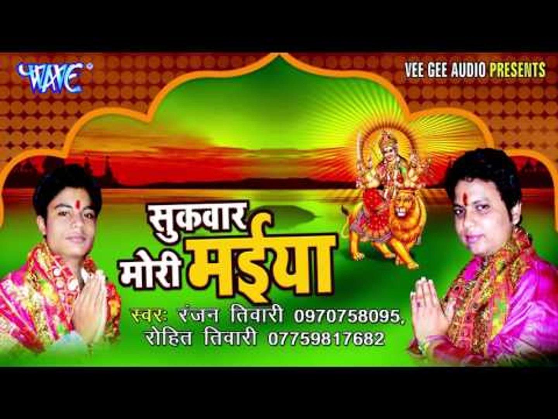 सुकवार मोरी मईया   Sukwar Mori Maiya   Sukwar Mori Maiya   Ranjan Tiwari   Bhojpuri Devi Geet 2016