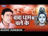 Baba Dham Chale Ke - Rajnath Foji - Audio Jukebox - Bhojpuri Kanwar Song 2016