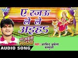 ऐ रजऊ हो ले अइह - Ae Rajau Le Aiha - Ghare Ayili Mayariya - Kallu Ji - Bhojpuri Devi Geet 2016 new