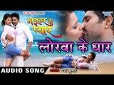 लोरवा के धार - Lorawa Ke Dhar - Naihar Ke Pyar - Yash Kumar - Bhojpuri Sad Songs 2016 new