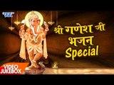 गणेश भजन स्पेशल - Video JukeBOX - Superhit Ganesh Ji Bhajans