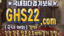 국내경마사이트 ⁺ GHS22.시오엠 ⁺ 국내경마