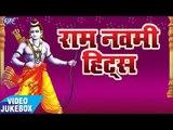 राम नवमी हिट्स - Ram Navmi Hits - Jai Shree Ram - Video Jukebox - Ram Bhajan 2017
