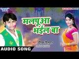 Malpuwa Bhail Ba - Bhabhi Boli Happy Holi - Deepak Dildar - Bhojpuri Hit Holi Songs 2017 new